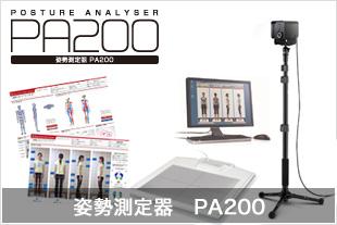 姿勢測定器 PA200のイメージ
