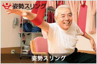姿勢スリングのイメージ